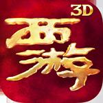 西游降魔篇3D手游v2.0.2 安卓版
