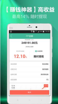 PP基金app 3.9.6官方最新版