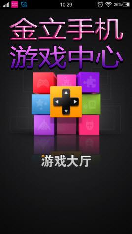 ...游戏大厅客户端app下载1.5.5.c 官网安卓版 金立手机游戏中...