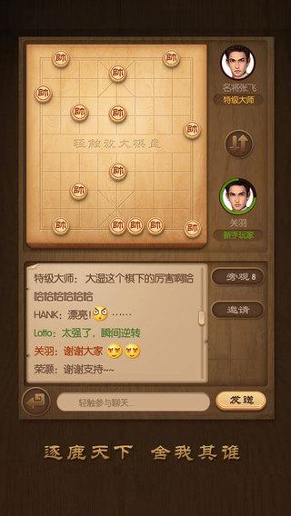 天天象棋电脑版最新版 V2.7.3.1 腾讯版