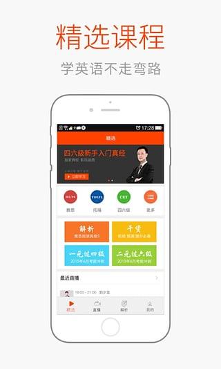 学为贵雅思app v3.0.3 安卓版