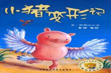 小猪变形记绘本卡通PPT模板