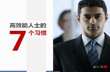 《高效能人士的七个习惯》读书笔记PPT模板