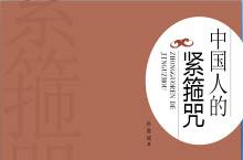 《中国人的紧箍咒》读书笔记PPT模板