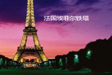 埃菲尔铁塔背景PPT背景图片