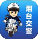 烟台交警app1.0 官方版