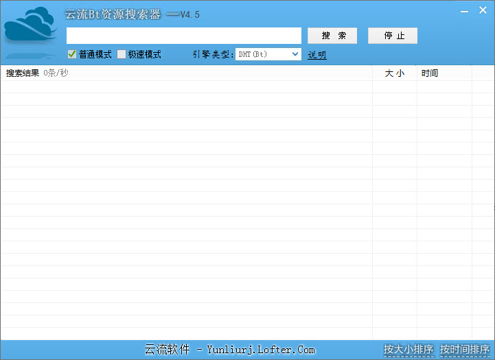 云流Bt资源搜索器 v4.5绿色免费版
