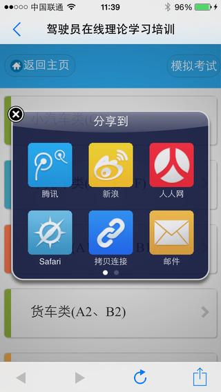 四川交警app 7.1官方安卓版