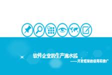 软件产品开发流程介绍PPT