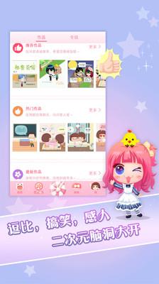 拉风漫画app 3.5.0 官网安卓版