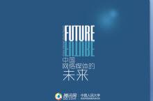 《中国网络媒体的未来》分析报告PPT模板