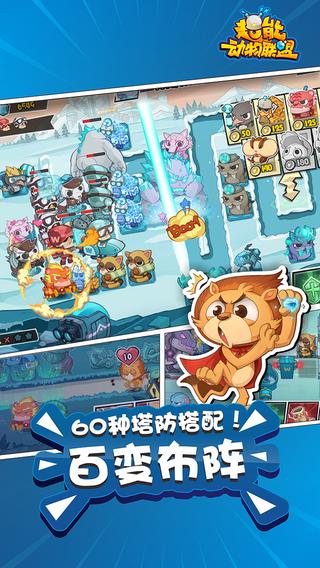 超能动物联盟iOS版 1.0.3 iPhone版