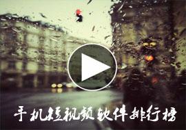短视频app排行_短视频软件那个最好_短视频软件下载