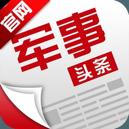 军事头条app2.4.5官方安卓版