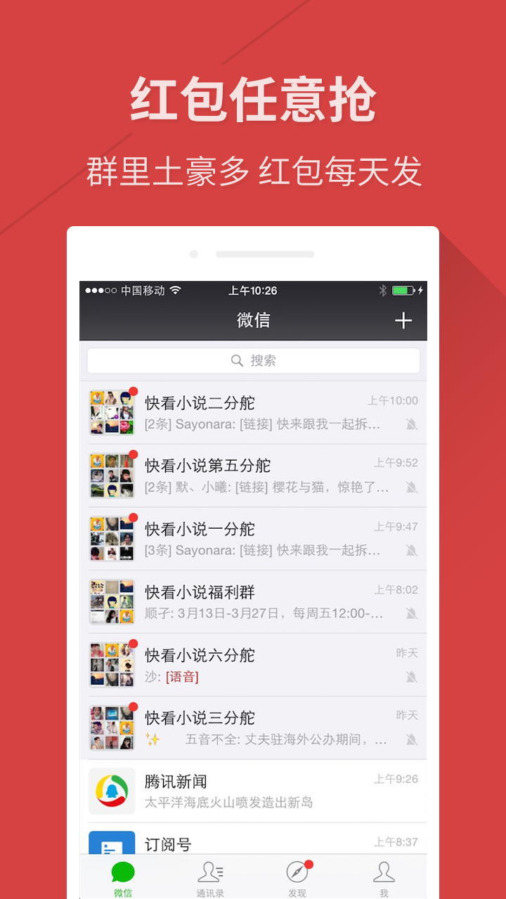 快看免费小说阅读器app 3.3.2.1027     安卓版