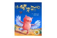 《小猪变形记》绘本故事PPT