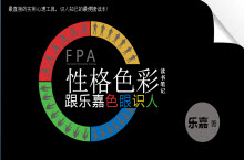 《乐嘉性格色彩分析》书本解读宣传PPT模板