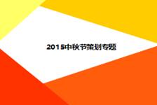 2015最新中秋节活动策划PPT模板