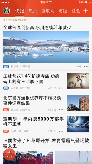 天天快报app v4.6.90 官方安卓版.