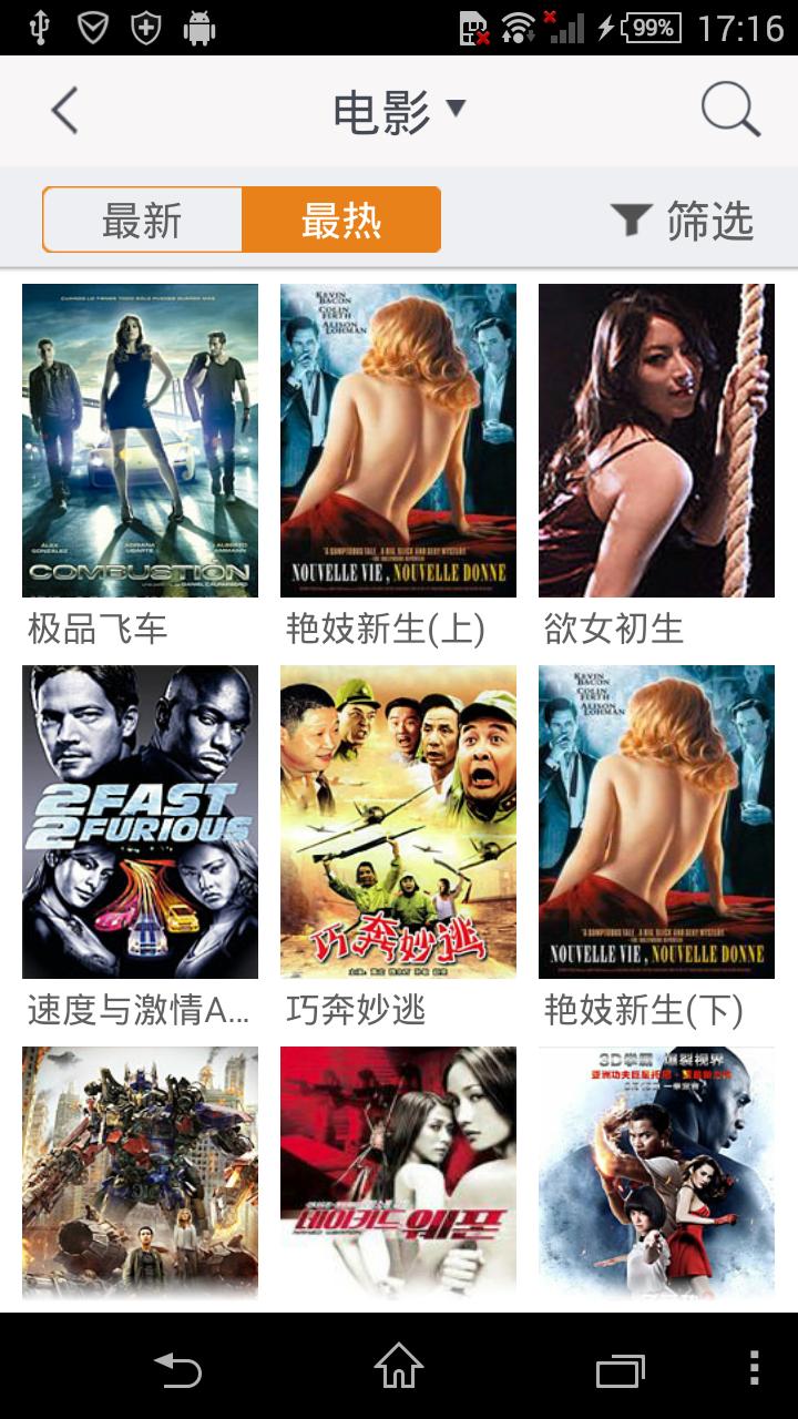 华数tv 5.3.0.3 官方安卓版