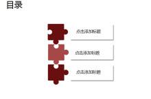 2015数字创意编织主题PPT模板