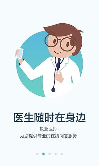 拇指医生app 3.6.8 官方安卓版