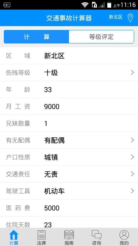 交通事故计算器app V1.0.0 官方安卓版
