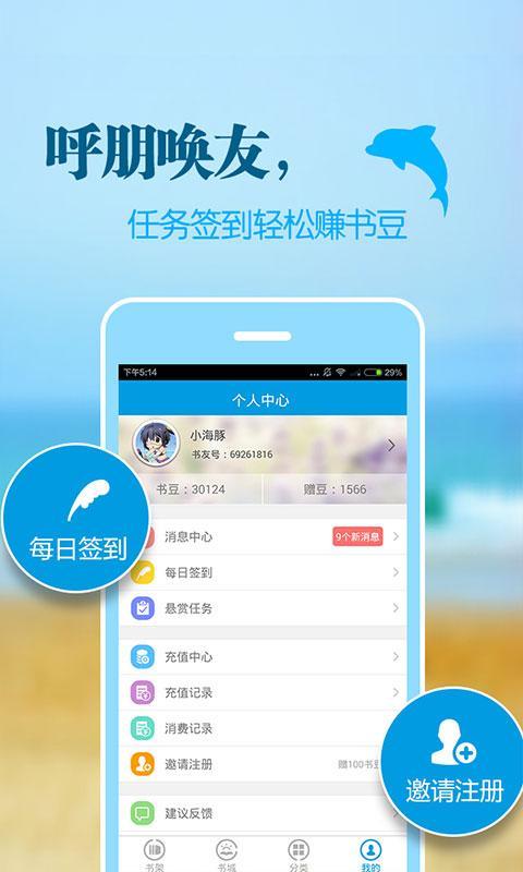逐浪小说 v1.4.6 安卓版