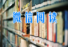 微信阅读APP下载_微信阅读电脑版