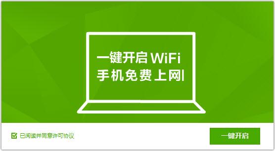 360无线wifi 5.3 官方最新版