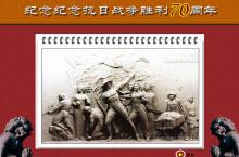 纪念抗日战争胜利70周年2015年主题PPT模板