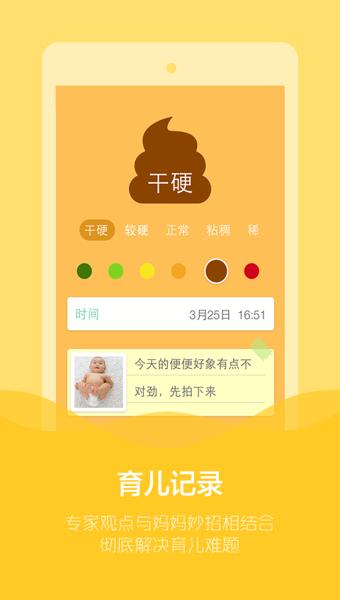 崔玉涛育学园-育儿教育平台 V6.6.1  安卓版