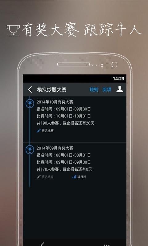 财富赢家模拟炒股软件app v5.0