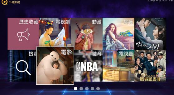 千寻影视TV版v1.9.3 电视版截图1