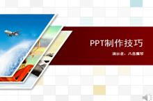 简单PPT制作技巧主题模板