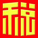 淄博地税(掌上办税)