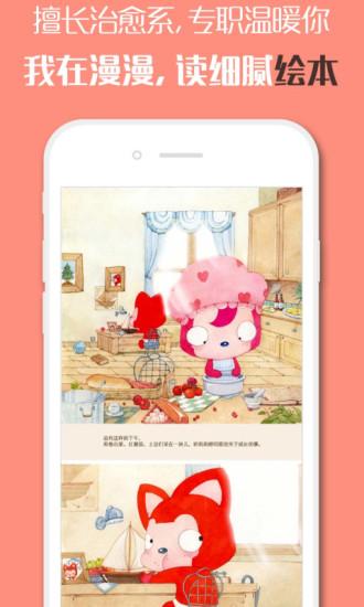 漫漫app V5.2.13  官方安卓版