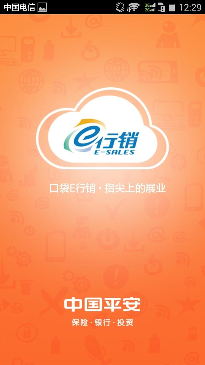 口袋e行销ios手机客户端 v6.02 官方版