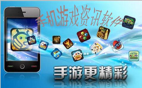手机游戏资讯