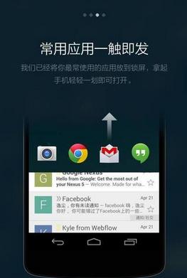 豌豆荚锁屏app 4.2.1安卓版