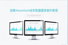 创意mountain柱形数据图表制作教程PPT模板
