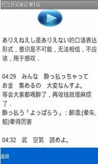 看日剧学日语app 3.0安卓官方版