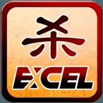 Excel三国杀全武将解锁版