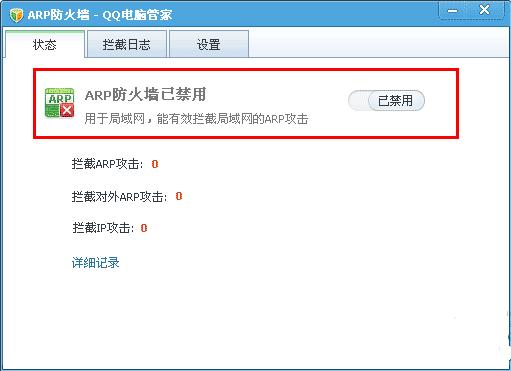 QQ电脑管家ARP防火墙 V6.0绿色独立版