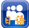 日语口语天天练app