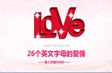26个英文字母的爱情主题PPT模板