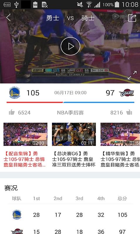 腾讯体育app 5.9.5官方安卓版