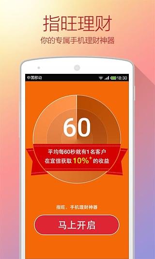 指旺理财app V4.1.3  官方安卓版
