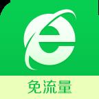 360浏览器免流版2.1.4  官方安卓版