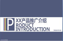扁平化立体视觉图表产品推广PPT模板